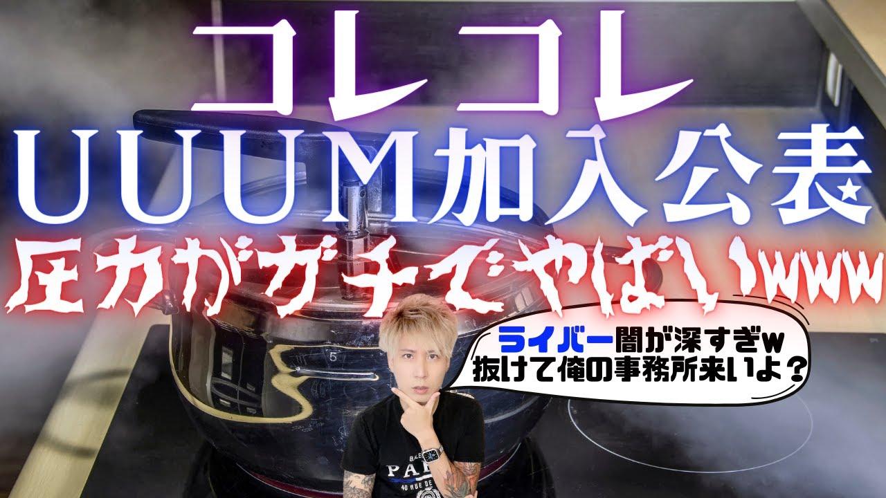 コレコレ、UUUM加入を発表。飯田会長やライバー社の真の思惑がやばすぎる。