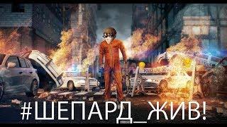 #ШЕПАРД_ЖИВ! ДОЛГОЖДАННОЕ ВОЗВРАЩЕНИЕ! (Апдейт канала)