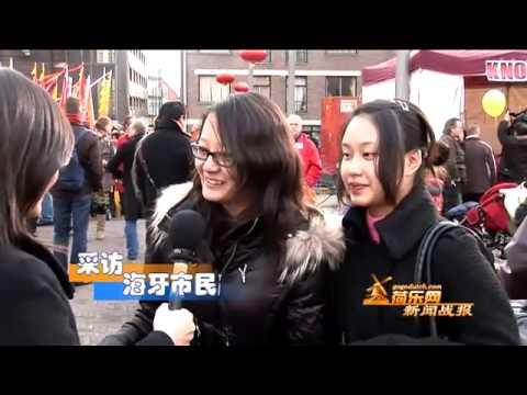 2009海牙春节活动采访报道