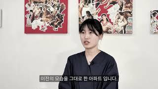 또따또가 온라인투어 《예술가의 스튜디오》 미술작가 김수…