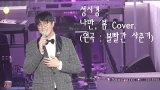 [4K Live] 성시경 SungSiKyung_나만. 봄 Cover.(원곡 : 볼빨간 사춘기 Bol4)
