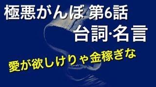 尾野真千子主演『極悪がんぼ』より 4話くらいからやっとこの世界に慣れ...