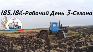 КПП трактора Т-150К-09 накрылась! Пахота на ХТЗ-17221! (185,186-День 3-Сезона)