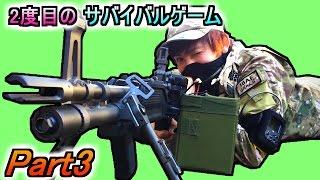 2度目のサバイバルゲーム!!Part3【赤髪のとも】The 2nd time of Airsoft thumbnail
