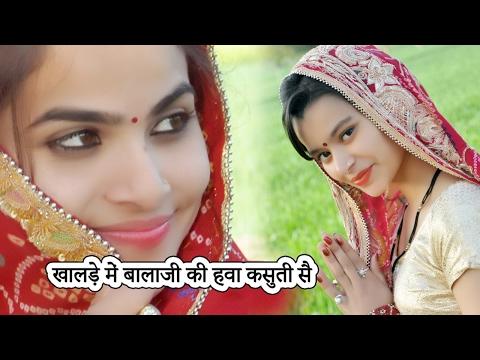 ✓खालडे में बालाजी की हवा कसुती सै || New Haryanvi Balaji Song 2017 || Khalda Dham || Chirag Films
