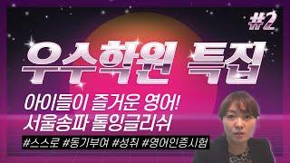 [청취닷컴 우수학원] 아이들이 즐거운 영어 서울송파 톨…