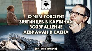 О чём говорит Звягинцев в картинах Возвращение, Левиафан и Елена | Интерпретация