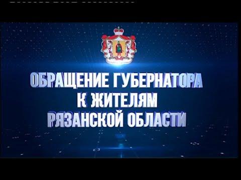 Обращение Губернатора Николая Любимова к жителям Рязанской области