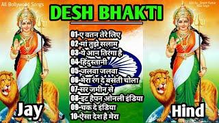 Desh Bhakti Songs | देश भक्ति गीत Happy 🇮🇳Independence Day , Superhit geet