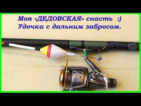 """Моя """"НЕ современная"""" поплавочная удочка с дальним забросом для ловли амура и карпа. Рыбалка"""
