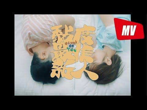 邵雨薇 Ivy Shao -《黏度最佳新人 Stuck On You》 (官方 Official MV)