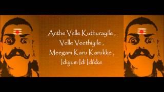 Kottai Muniyah ( With Lyrics ) - Havoc Brothers