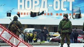 Норд-Ост, теракт и трагедия