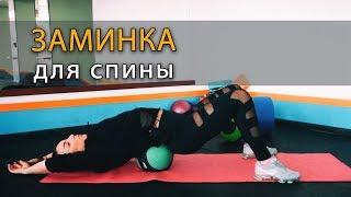#Заминка - как растянуть мышцы спины после интенсивной тренировке в зале