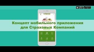 Мобильное приложение для страховой компании (концепт)(, 2016-10-31T10:51:06.000Z)