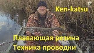 Плавающая резина Кen-katsu - техника проводки...bogomaz05