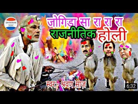 Fagun Me Bank Ghotala Jogira Sa Ra Ra Ra     Sing By ~ Shrawan Saaz     Lyrics ~ Shrawan Saaz