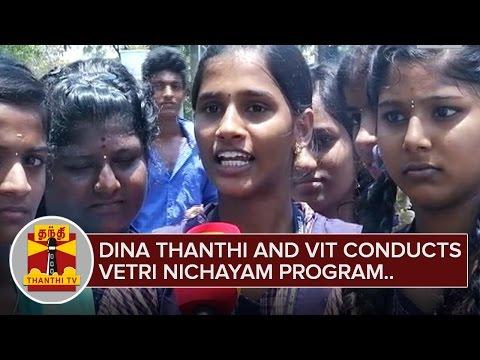 Dina Thanthi and