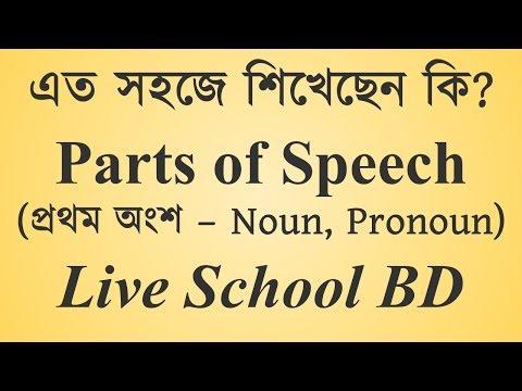 Parts of Speech (Part 1 - Noun, Pronoun) JSC, SSC, HSC, Admission, BCS