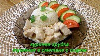 Куриная грудка тушеная в сметане с сыром. Chicken breast stewed in sour cream with cheese.