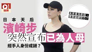 日本天后濱崎步突然宣布已為人母 網民估經手人係小鮮肉舞蹈員?