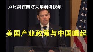 视频:中国崛起与美国产业政策——卢比奥在美国国防大学演讲 Rubio: American Industrial Policy and the Rise of China