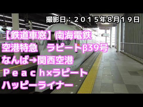 南海 空港特急 ラピートβ39号 なんば→関西空港 車窓