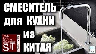 видео смеситель для кухни с душем