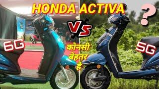 BS6 Activa 6G VS BS4 Activa 5G ll Specs Compare ll कोनसी बेहतर है??⚡🔥