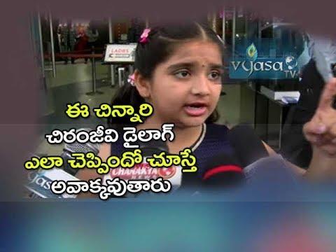 Jawaan Movie Child Artist Says Chiranjeevi Dialogue In Tagore | Vyasa Tv