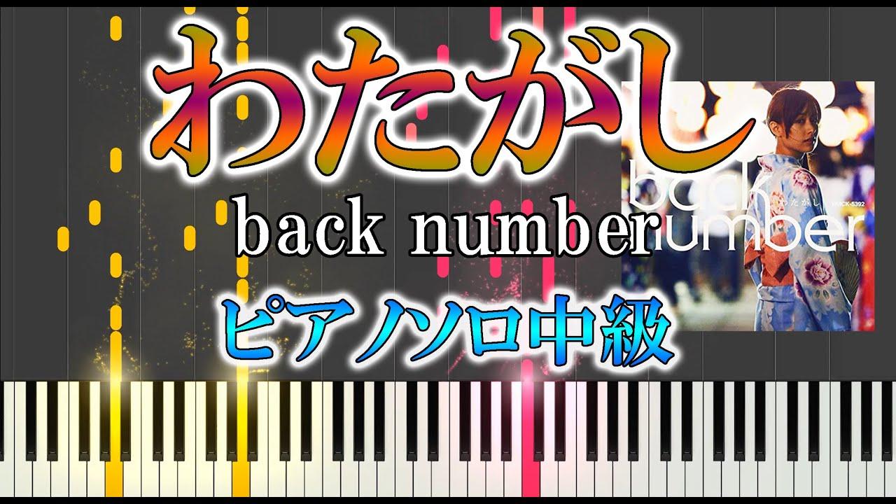 【楽譜あり】わたがし/back number(ソロ中級)【ピアノ楽譜】