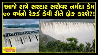 Narmada dam today crosses supreme level of 138 meter | historic level for the first time in 70 years