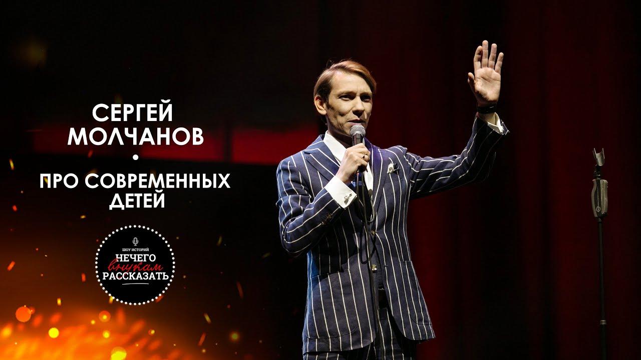 Сергей Молчанов - Про современных детей / НЕ STAND UP / А ШОУ ИСТОРИЙ