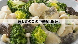 たんぱく質が豊富で脂肪は少ない優秀食材「鱈」。三大栄養素すべての利...