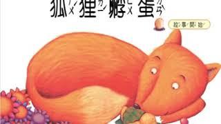 Publication Date: 2020-02-17 | Video Title: 品德情意故事|中文床頭故事Cantonese story f