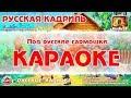 Караоке Русская кадриль Русская Народная Песня mp3