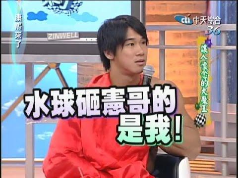 2007.08.31康熙來了完整版 讓人懷念的大魔王 - YouTube
