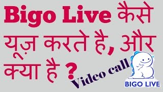 How to use free call BIGO Live app in hindi