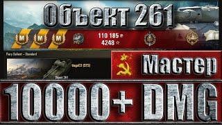 ОН ЗНАЕТ КАК ИГРАТЬ НА АРТЕ ☑️ 10k dmg ☑️ Огненная дуга - лучший бой  на Объект 261 World of Tanks