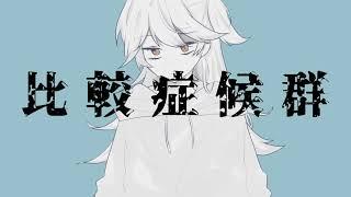 【歌ってみた】比較症候群 / Covered by 獅子神レオナ【葵木ゴウ】