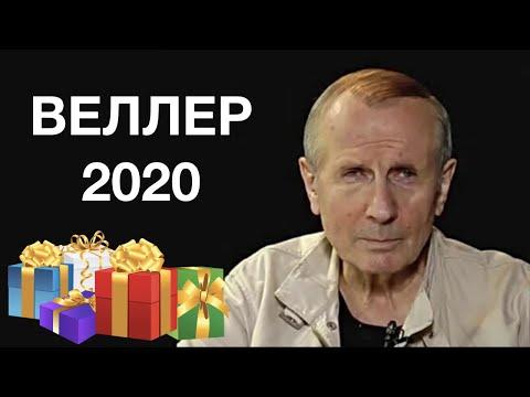Веллер 2020
