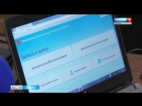 Электронная регистратура Тверской области начала свою работу