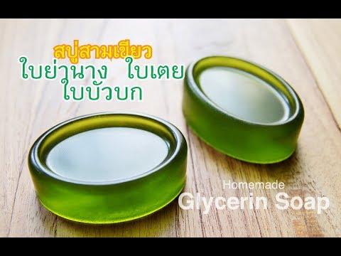 สบู่สมุนไพรสูตรสามเขียว ใบย่านาง ใบเตย ใบบัวบก ช่วยดูแลผิว - How to Thai Herbal Handmade Soap. #19
