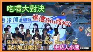 咆嘯大對決,Mita Rex 凱蒂喵 Egg Shelly 之 奧米加咆嘯隊 慘遭Siu辱XD,OMG VS DJ 精華,主持人 小熊Yuniko