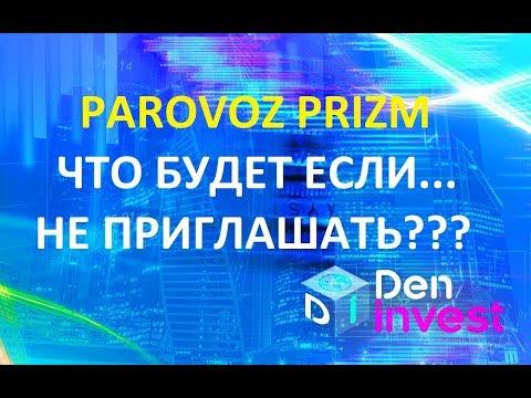 Призм PRIZM Паровоз заработок без приглашений обзор отзывы