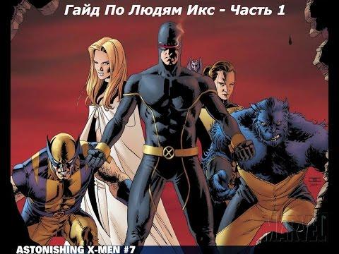 [Как читать X-Men] Astonishing X-Men - 1 Часть