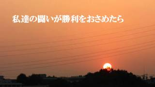 秋の夕陽とケルティック・ウーマンの曲を合わせて動画を作ってみました...