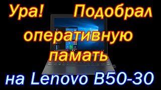 какая оперативная память подойдет на lenovo b50 30 (Как заменить ее!?)