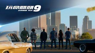 【玩命關頭9】賣點篇 - 8月11日 全台戲院見 IMAX同步震撼登場