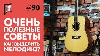 СОВЕТЫ: как выделить мелодию | Уроки гитары